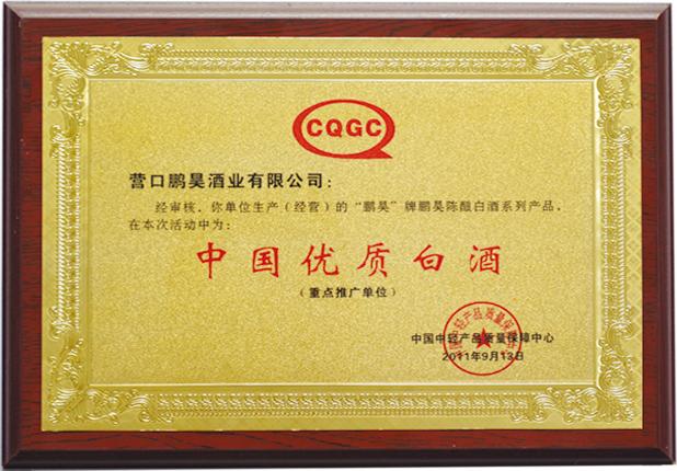 中國優質白酒